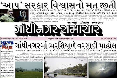 3 January 2013- Gandhinagar Samachar : Daily Gujarati News Paper from Gandhinagar City on Gandhinagar Portal