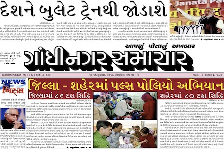 20 January 2013- Gandhinagar Samachar : Daily Gujarati News Paper from Gandhinagar City on Gandhinagar Portal
