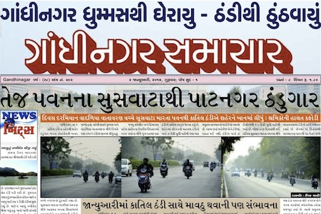 Gandhinagar Samachar:- Daily Gujarati News Paper of Gandhinagar, 2 january 2014