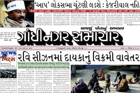5 January 2013- Gandhinagar Samachar : Daily Gujarati News Paper from Gandhinagar City on Gandhinagar Portal