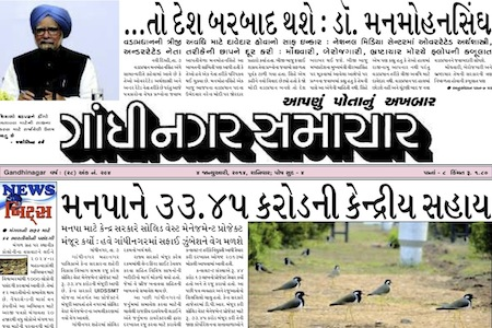 4 January 2013- Gandhinagar Samachar : Daily Gujarati News Paper from Gandhinagar City on Gandhinagar Portal