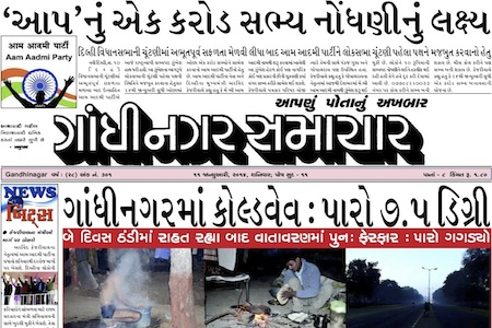 11 January 2013- Gandhinagar Samachar : Daily Gujarati News Paper from Gandhinagar City on Gandhinagar Portal