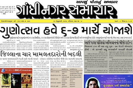 23 February 2013- Gandhinagar Samachar : Daily Gujarati News Paper from Gandhinagar City on Gandhinagar Portal