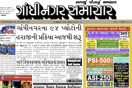 21 February 2013- Gandhinagar Samachar : Daily Gujarati News Paper from Gandhinagar City on Gandhinagar Portal