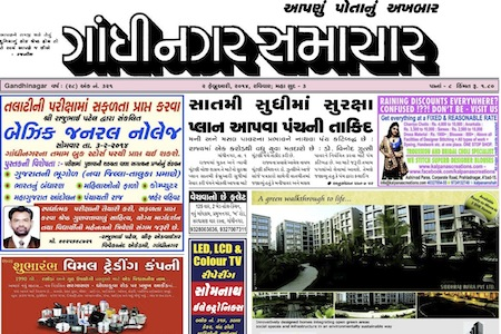 2 febuary 2013- Gandhinagar Samachar : Daily Gujarati News Paper from Gandhinagar City on Gandhinagar Portal