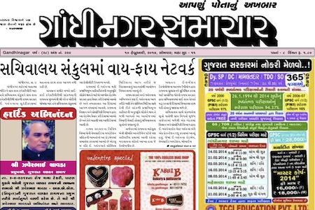 10 February 2013- Gandhinagar Samachar : Daily Gujarati News Paper from Gandhinagar City on Gandhinagar Portal