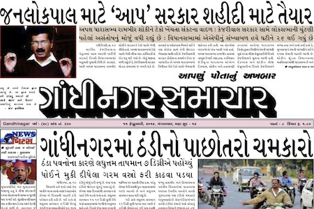 11 February 2013- Gandhinagar Samachar : Daily Gujarati News Paper from Gandhinagar City on Gandhinagar Portal