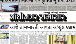 19 February 2013- Gandhinagar Samachar : Daily Gujarati News Paper from Gandhinagar City on Gandhinagar Portal