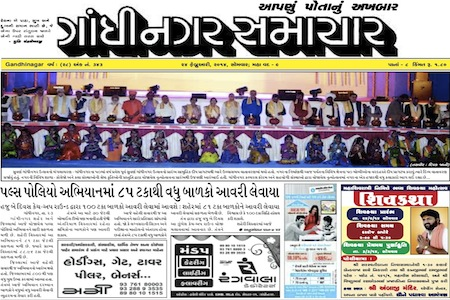 24 February 2013- Gandhinagar Samachar : Daily Gujarati News Paper from Gandhinagar City on Gandhinagar Portal