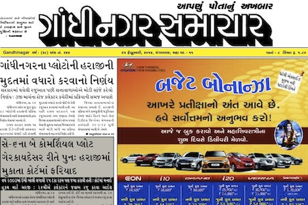 25 February 2013- Gandhinagar Samachar : Daily Gujarati News Paper from Gandhinagar City on Gandhinagar Portal