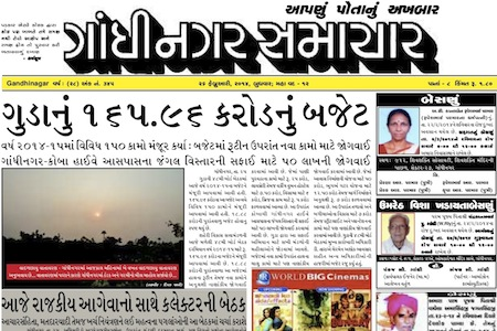 26 February 2013- Gandhinagar Samachar : Daily Gujarati News Paper from Gandhinagar City on Gandhinagar Portal