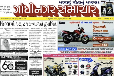 27 February 2013- Gandhinagar Samachar : Daily Gujarati News Paper from Gandhinagar City on Gandhinagar Portal
