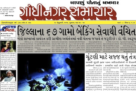 28 February 2013- Gandhinagar Samachar : Daily Gujarati News Paper from Gandhinagar City on Gandhinagar Portal