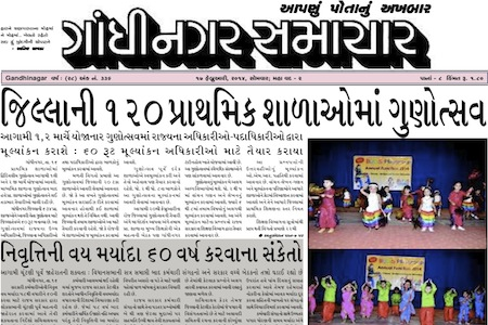 17 February 2013- Gandhinagar Samachar : Daily Gujarati News Paper from Gandhinagar City on Gandhinagar Portal