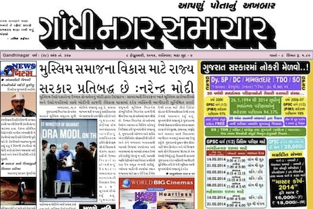 8 February 2013- Gandhinagar Samachar : Daily Gujarati News Paper from Gandhinagar City on Gandhinagar Portal