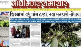 10 March 2014- Gandhinagar Samachar : Daily Gujarati News Paper from Gandhinagar City on Gandhinagar Portal