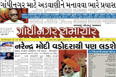 20 March 2014- Gandhinagar Samachar : Daily Gujarati News Paper from Gandhinagar City on Gandhinagar Portal