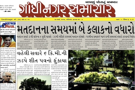 22 March 2014- Gandhinagar Samachar : Daily Gujarati News Paper from Gandhinagar City on Gandhinagar Portal