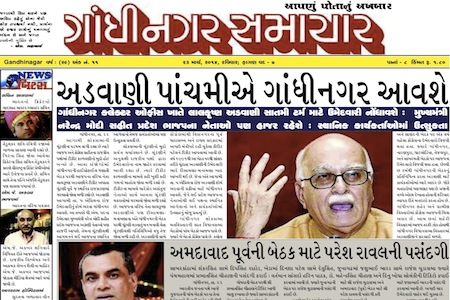 23 March 2014- Gandhinagar Samachar : Daily Gujarati News Paper from Gandhinagar City on Gandhinagar Portal