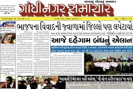 24 March 2014- Gandhinagar Samachar : Daily Gujarati News Paper from Gandhinagar City on Gandhinagar Portal