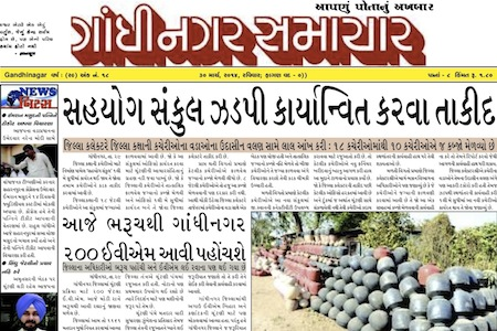 30 March 2014- Gandhinagar Samachar : Daily Gujarati News Paper from Gandhinagar City on Gandhinagar Portal