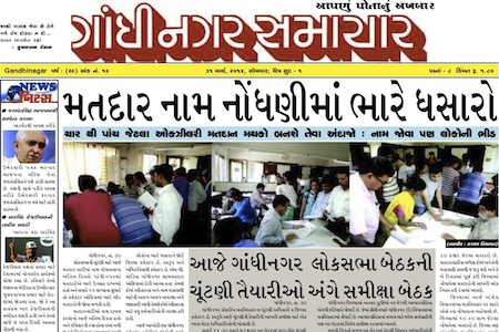 31 March 2014- Gandhinagar Samachar : Daily Gujarati News Paper from Gandhinagar City on Gandhinagar Portal