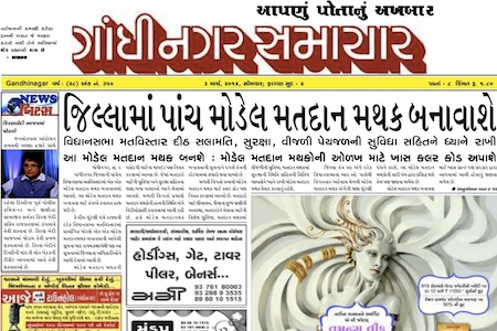 gandhinagar_samachar_3_march_2014_portal
