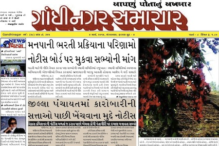 4 March 2014- Gandhinagar Samachar : Daily Gujarati News Paper from Gandhinagar City on Gandhinagar Portal
