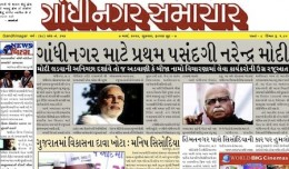7 March 2014- Gandhinagar Samachar : Daily Gujarati News Paper from Gandhinagar City on Gandhinagar Portal