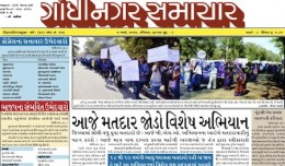 9 March 2014- Gandhinagar Samachar : Daily Gujarati News Paper from Gandhinagar City on Gandhinagar Portal