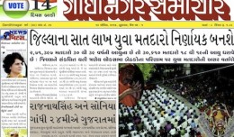 16 April 2014 - Gandhinagar Samachar : Daily Gujarati News Paper from Gandhinagar City on Gandhinagar Portal