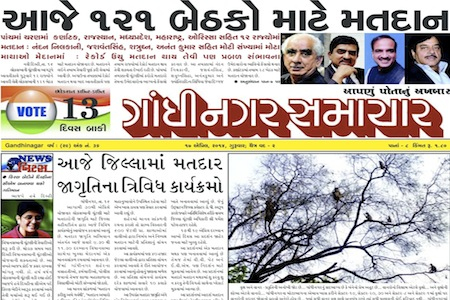 17 April 2014 - Gandhinagar Samachar : Daily Gujarati News Paper from Gandhinagar City on Gandhinagar Portal