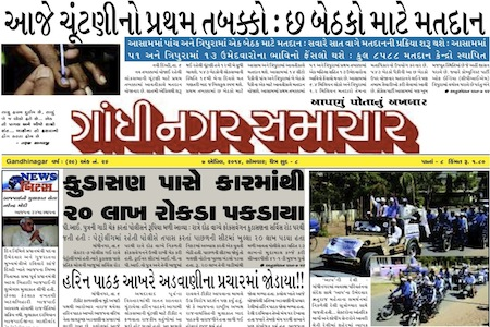 7 April 2014 - Gandhinagar Samachar : Daily Gujarati News Paper from Gandhinagar City on Gandhinagar Portal