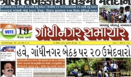 11 April 2014 - Gandhinagar Samachar : Daily Gujarati News Paper from Gandhinagar City on Gandhinagar Portal
