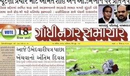 12 April 2014 - Gandhinagar Samachar : Daily Gujarati News Paper from Gandhinagar City on Gandhinagar Portal