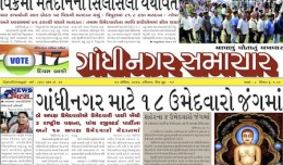 13 April 2014 - Gandhinagar Samachar : Daily Gujarati News Paper from Gandhinagar City on Gandhinagar Portal