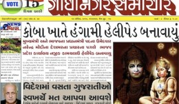 15 April 2014 - Gandhinagar Samachar : Daily Gujarati News Paper from Gandhinagar City on Gandhinagar Portal