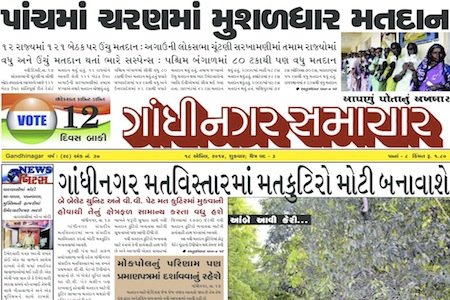 18 April 2014 - Gandhinagar Samachar : Daily Gujarati News Paper from Gandhinagar City on Gandhinagar Portal