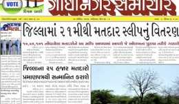 19 April 2014 - Gandhinagar Samachar : Daily Gujarati News Paper from Gandhinagar City on Gandhinagar Portal