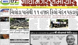 23 April 2014 - Gandhinagar Samachar : Daily Gujarati News Paper from Gandhinagar City on Gandhinagar Portal