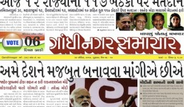 24 April 2014 - Gandhinagar Samachar : Daily Gujarati News Paper from Gandhinagar City on Gandhinagar Portal
