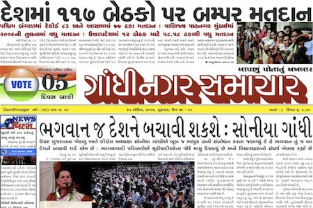 25 April 2014 - Gandhinagar Samachar : Daily Gujarati News Paper from Gandhinagar City on Gandhinagar Portal