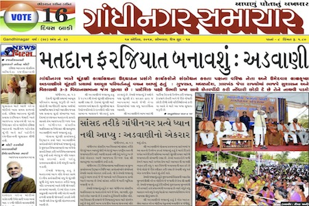 14 April 2014 - Gandhinagar Samachar : Daily Gujarati News Paper from Gandhinagar City on Gandhinagar Portal