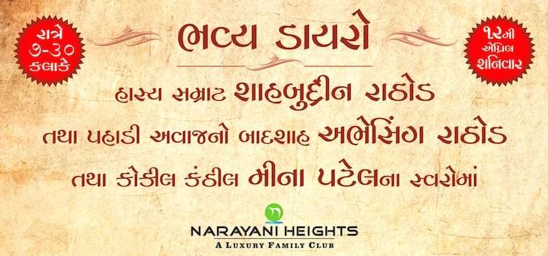 shahbuddin-rathod-dayro-narayani-heights-gandhinagar