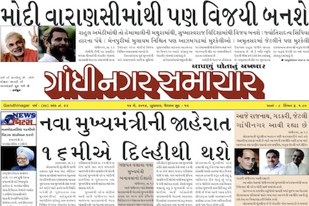 14 May 2014- Gandhinagar Samachar : Daily Gujarati News Paper from Gandhinagar City on Gandhinagar Portal