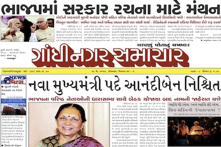 19 May 2014- Gandhinagar Samachar : Daily Gujarati News Paper from Gandhinagar City on Gandhinagar Portal