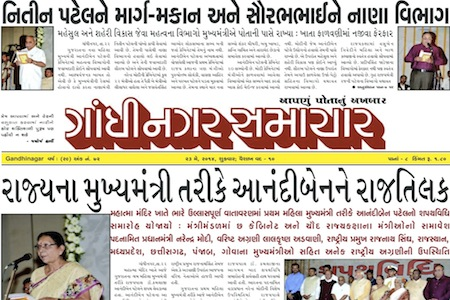 23 May 2014- Gandhinagar Samachar : Daily Gujarati News Paper from Gandhinagar City on Gandhinagar Portal