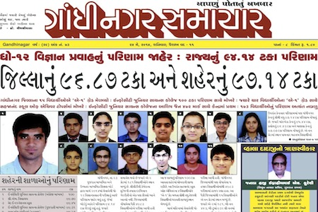 24 May 2014- Gandhinagar Samachar : Daily Gujarati News Paper from Gandhinagar City on Gandhinagar Portal