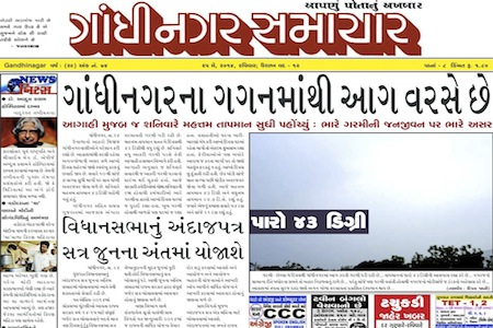25 May 2014- Gandhinagar Samachar : Daily Gujarati News Paper from Gandhinagar City on Gandhinagar Portal