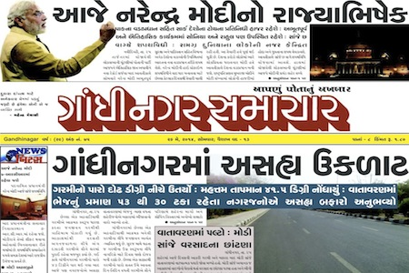 26 May 2014- Gandhinagar Samachar : Daily Gujarati News Paper from Gandhinagar City on Gandhinagar Portal